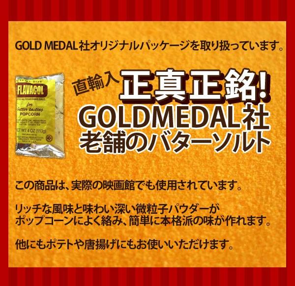 GOLD MEDAL社製 老舗のバターソルト
