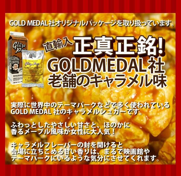 GOLD MEDAL社製 老舗のキャラメル