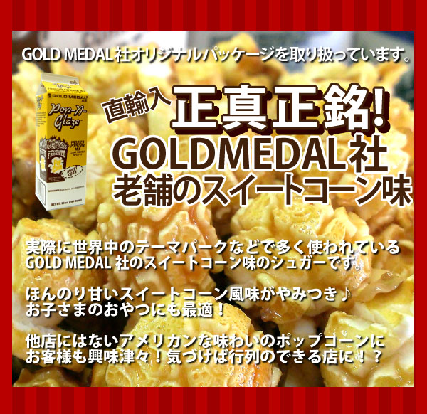 GOLD MEDAL社製 老舗のスイートコーン