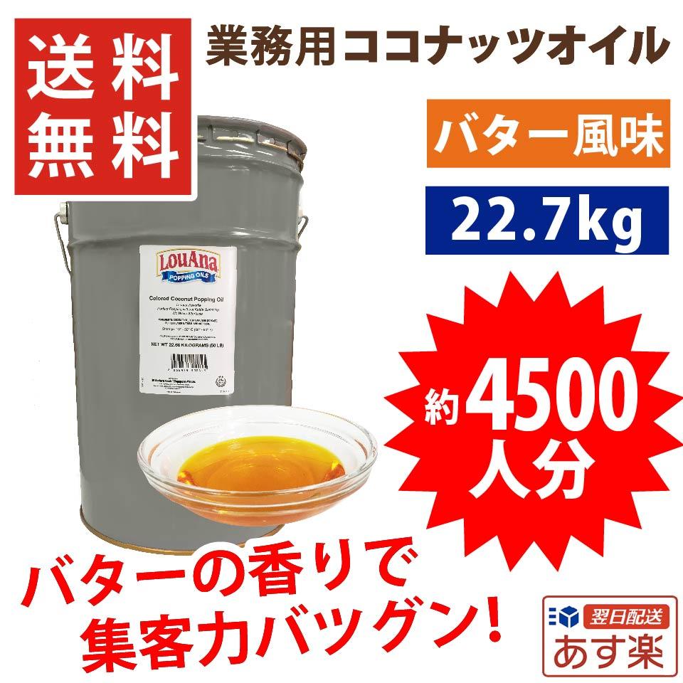 ココナッツオイル バター風味22.7kg