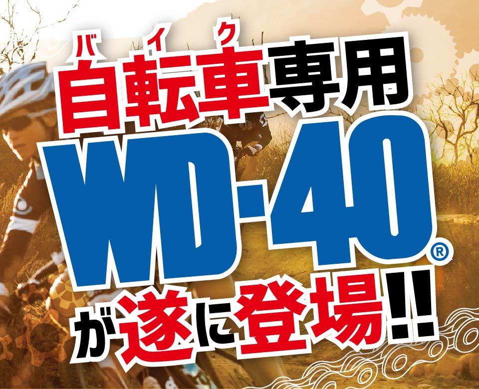 """""""自転車用WD-40が遂に登場"""""""