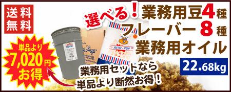業務用豆・キャラメル・オイル