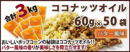 ココナッツオイル 60g×50袋(3Kg) (黄 バター風味)