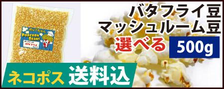 バタフライ豆 500g