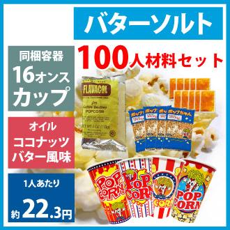 カップ付きバターソルト100人セット