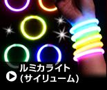 発光体タイプ ルミカライト サイリューム