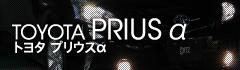 プリウスα