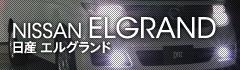エルグランド