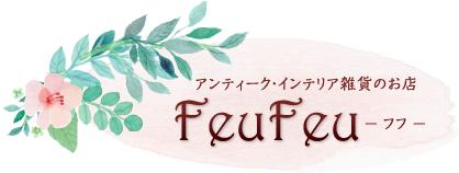 アンティークセレクトショップ FeuFeu(フフ)