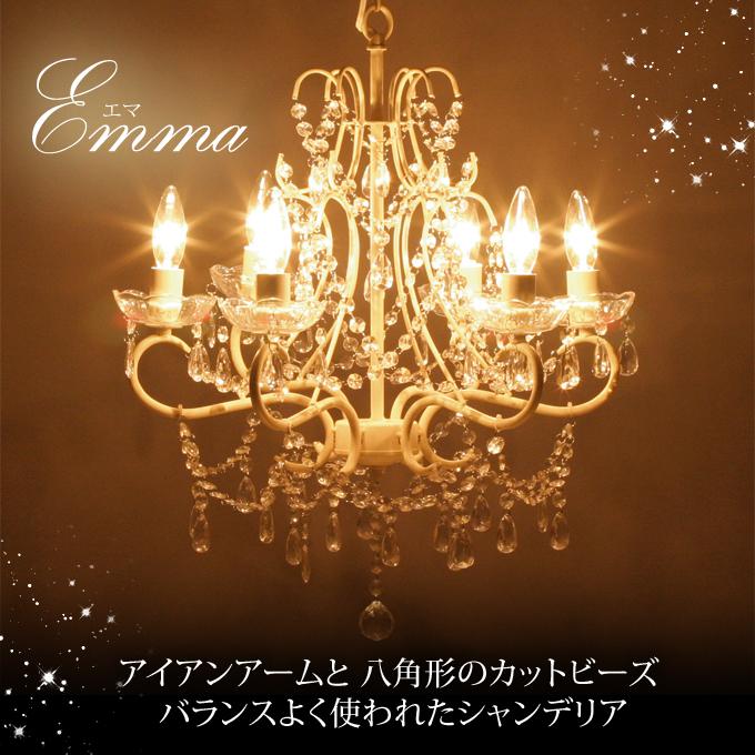 シャンデリア エマ Emma
