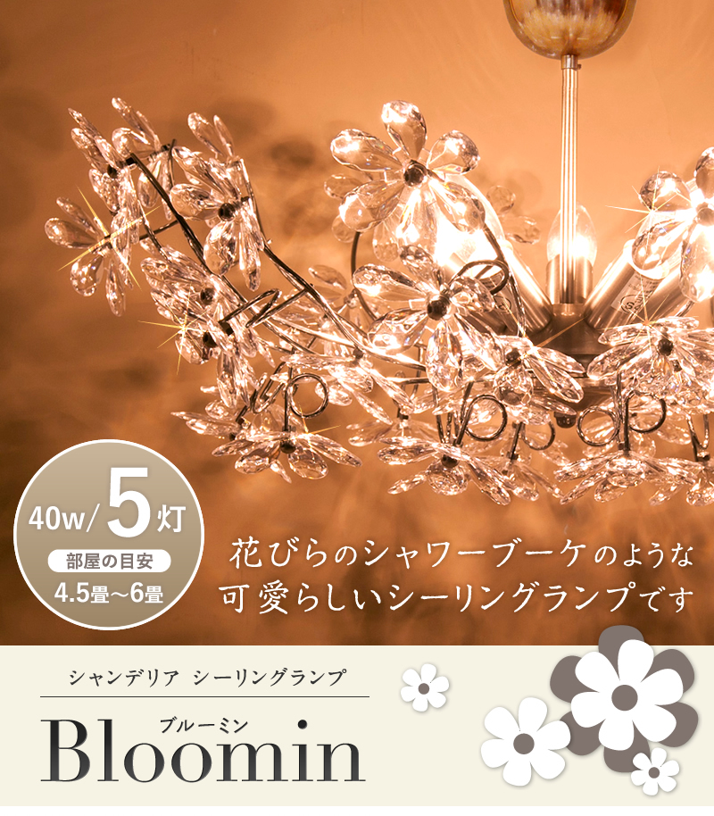 シャンデリア・シーリングランプ bloomin
