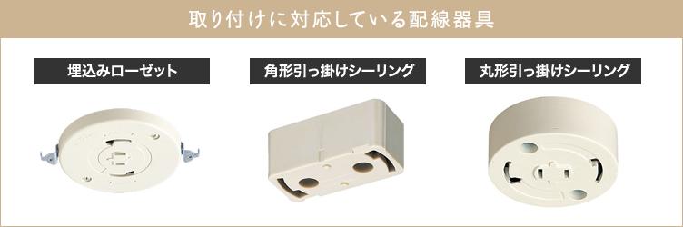 取り付けに対応している配線器具