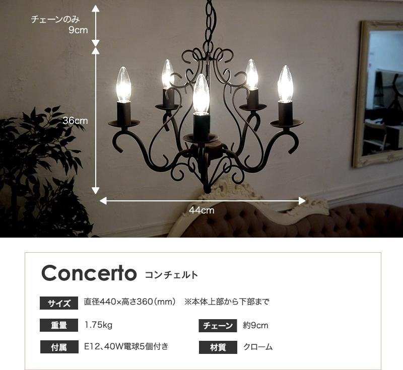 Concerto(����������)