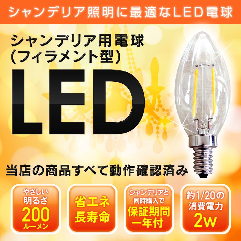 シャンデリア用電球(フィラメント型)LED