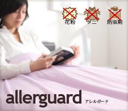 アレルガード allerguardシリーズ