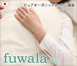 オーガニックコットン fuwaraシリーズ