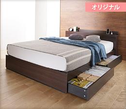 オリジナル収納ベッド