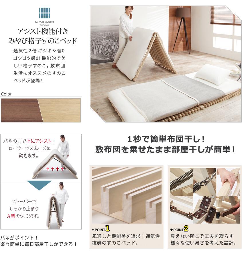 「みやび格子」すのこベッド