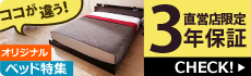 オリジナルベッド