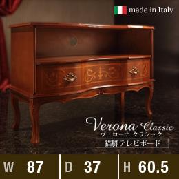 Verona Classic〔ヴェローナ クラシック〕