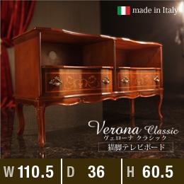 Verona Classic〔ヴェローナ クラシック〕〕