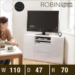 ROBIN CORNER High Type〔ロビン コーナーハイタイプ〕