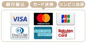 銀行振込・代金引換・カード決済