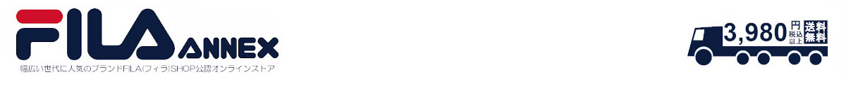 fila annex:幅広い世代に人気のブランドFILA(フィラ)SHOP公認オンラインストア