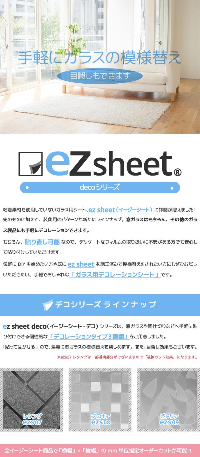 ezsheetデコシリーズのラインナップ