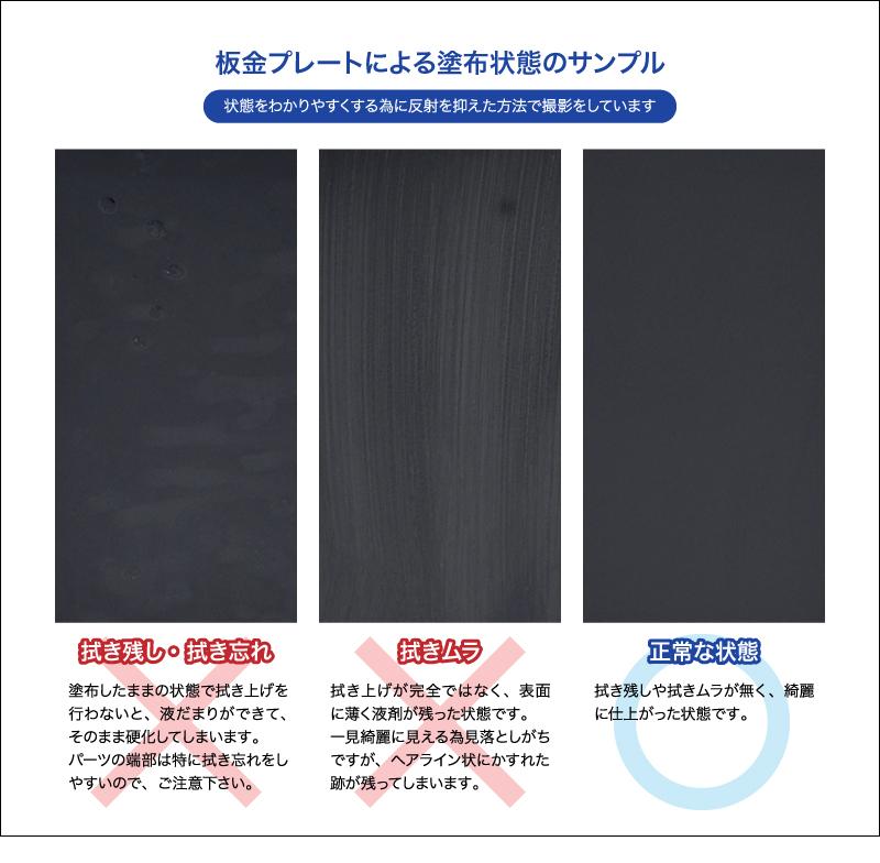 板金プレートによる塗布状態のサンプル