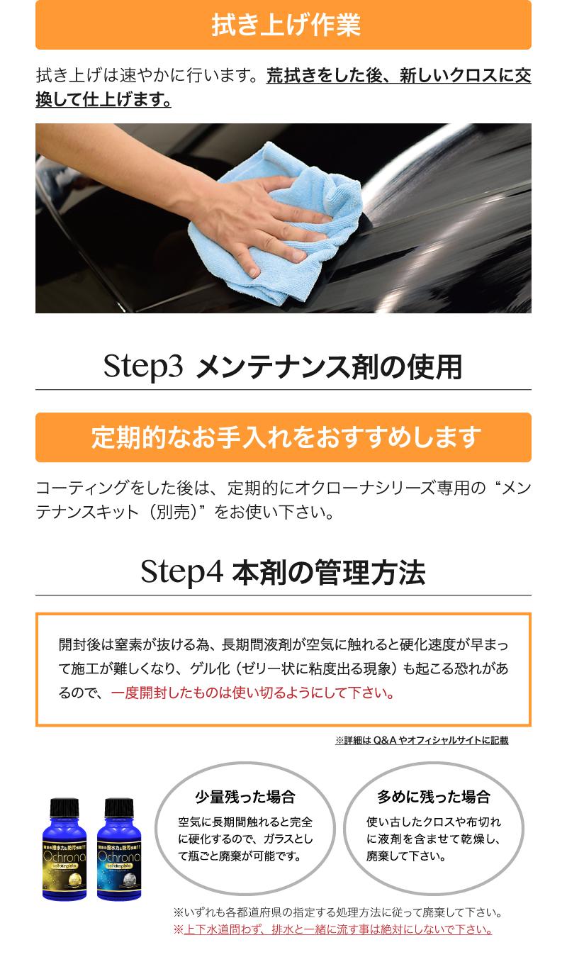 施工マニュアルstep.3_step.4