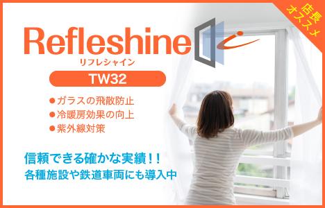 TW32リフレシャイン
