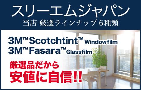 3Mガラスフィルム