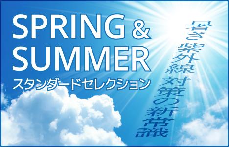 春夏セレクション(遮熱フィルム)