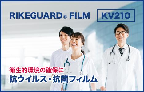 抗ウイルス 抗菌 フィルム RIKEGUARD FILM KV210