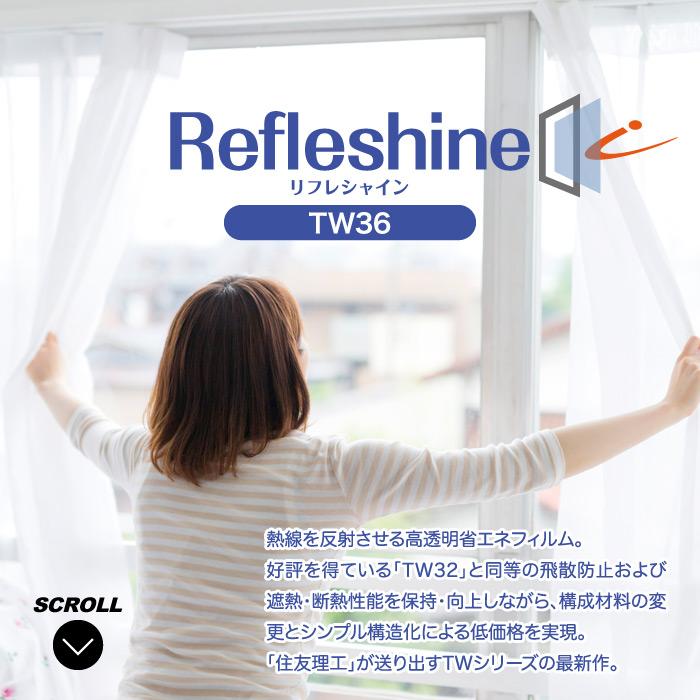 TW36リフレシャイン01