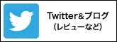 Twitter&レビュー