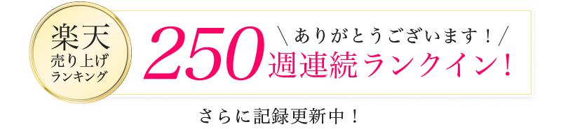 楽天売り上げランキング 250週連続ランクイン! ありがとうございます!