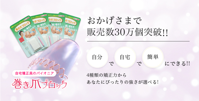おかげさまで販売数30万個突破!!