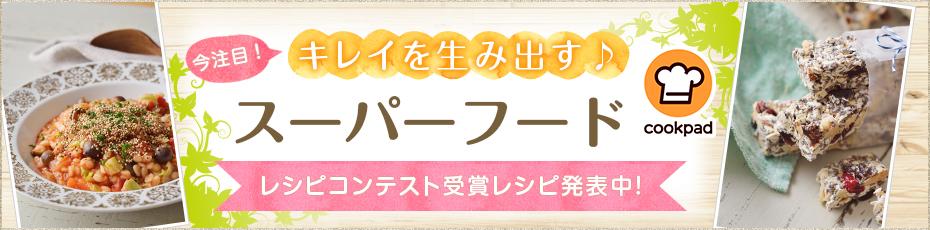 キレイを生み出す スーパーフード 受賞レシピ発表!