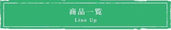 商品一覧 Line Up