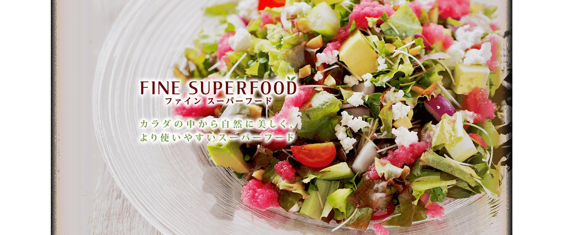 FINE SUPERFOOD カラダの中から自然に美しく、より使いやすいスーパーフード