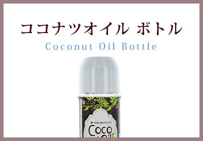 ココナツオイル ボトル
