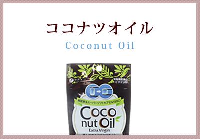 ココナツオイル