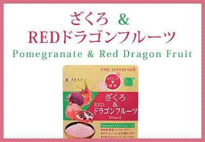 ざくろ&REDドラゴンフルーツ