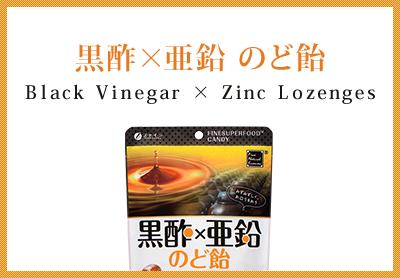 黒酢×亜鉛のど飴