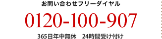 お問い合わせフリーダイヤル0120-100-907