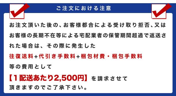 ご注文における注意