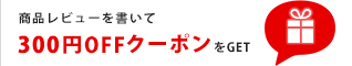 300円OFFクーポンGET
