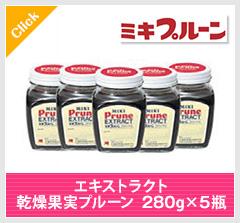 ミキプルーン エキストラクト 乾燥果実プルーン 280g×5瓶セット